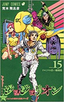 ジョジョの奇妙な冒険 Part8 ジョジョリオン 第01-15巻 [Jojo's Bizarre Adventure Part8 – Jojolion vol 01-15]
