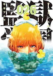監獄学園 第01-26巻 [Kangoku Gakuen vol 01-26]
