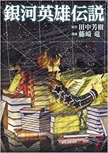 銀河英雄伝説 第01-07巻 [Ginga Eiyuu Densetsu vol 01-07]