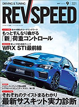 REV SPEED 2017-09月号