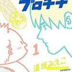 プロチチ 第01巻 [Puro Chichi vol 01]