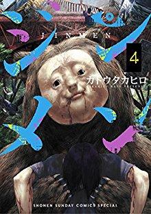 ジンメン 第01-04巻 [Jinmen vol 01-04]