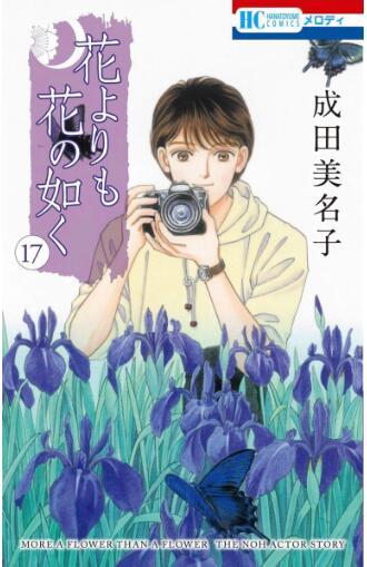 花よりも花の如く 第01-17巻 [Hana Yori mo Hana no Gotoku vol 01-17]