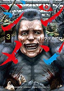 ジンメン 第01-03巻 [Jinmen vol 01-03]