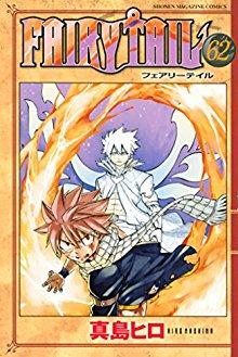 フェアリーテイル 第01-62巻 [Fairy Tail vol 01-62]