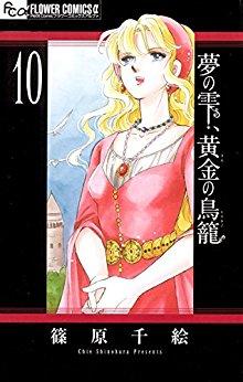 梦の雫、黄金の鸟笼 第01-10巻 [Yume no Shizuku, Ougon no Torikago vol 01-10]