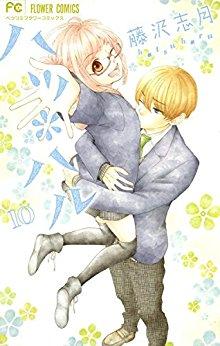 ハツ*ハル 第01-10巻 [Hatsu Haru vol 01-10]
