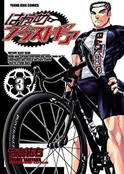 はやめブラストギア 第01-03巻 [Hayame Blast Gear vol 01-03]