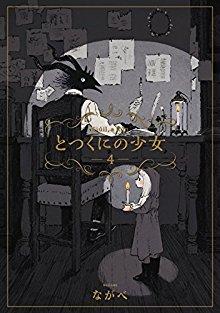 とつくにの少女 第01-04巻 [Totsukuni no Shoujo vol 01-04]
