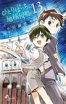 ひとりぼっちの地球侵略 第01-13巻 [Hitoribocchi no Chikyuu Shinryaku vol 01-13]