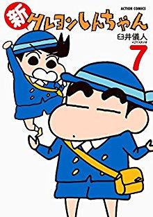 新クレヨンしんちゃん 第01-07巻 [Shin Crayon Shin-chan vol 01-07]