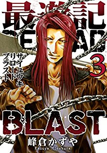 最遊記 RELOAD BLAST 第01-03巻 [Saiyuuki Reload – Blast vol 01-03]