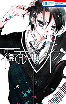覆面系ノイズ 第01-14巻 [Fukumenkei Noise vol 01-14]