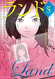 ランド 第01-05巻 [Land vol 01-05]