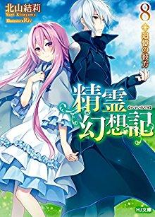 [Novel] 精霊幻想記 第01-08巻 [Seirei Genso Ki vol 01-08]