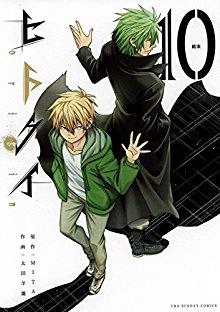 ヒトクイ-origin- 第01-10巻