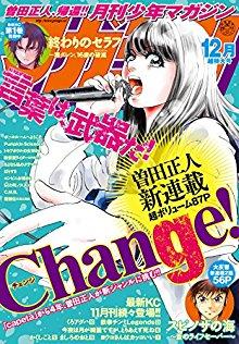 月刊少年マガジン 2017年12月号 [Gekkan Shonen Magazine 2017-12]