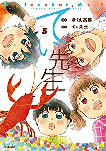 てぃ先生 第01-05巻 [Ti Sensei vol 01-05]