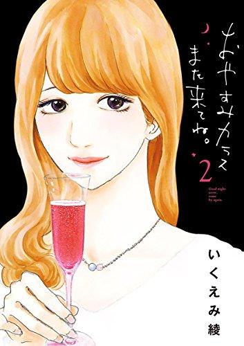 おやすみカラスまた来てね。 第01-02巻 [Oyasumi Karasu Mata Kite ne. vol 01-02]