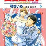 図書館戦争 LOVE&WAR 別冊編 第01-05巻 [Toshokan Sensou Love War Bessatsu vol 01-05]