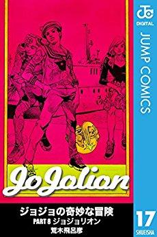ジョジョの奇妙な冒険 Part8 ジョジョリオン 第01-17巻 [Jojo's Bizarre Adventure Part8 – Jojolion vol 01-17]