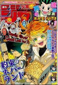 週刊少年ジャンプ 2018年09号 [Weekly Shonen Jump 2018-09]