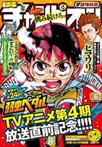 週刊少年ジャンプ 2018年06号 [Weekly Shonen Jump 2018-06]