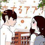 恋するアプリ Love Alarm 第01-03巻 [Koisuru Apuri Love Alarm vol 01-03]
