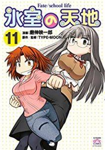 氷室の天地 Fate/school life 第01-11巻 [Himuro no Tenchi Fate/school life vol 01-11]