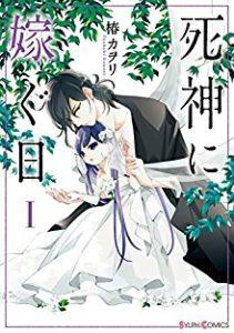 死神に嫁ぐ日 第01巻 [Shinigami ni Totsugu hi vol 01]