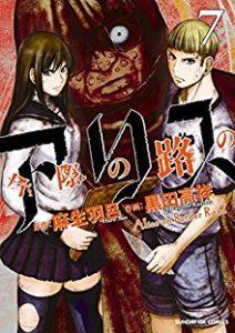 今際の路のアリス 第01-07巻 [Imawa no Michi no Alice vol 01-07]