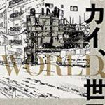 セカイ、WORLD、世界 [sekai WORLD sekai]