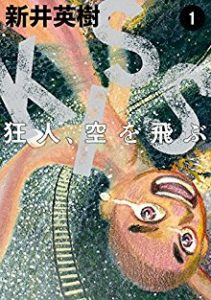 KISS 狂人、空を飛ぶ 第01巻 [Kiss Kyojin Sora o Tobu vol 01]