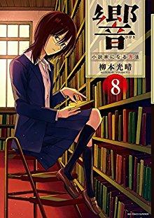 響~小説家になる方法~ 第01-08巻 [Hibiki – Shousetsuka ni Naru Houhou vol 01-08]