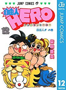 自由人HERO 第01-12巻 [Jiyuujin Hero vol 01-12]