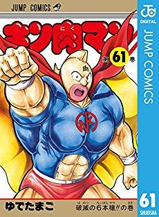 キン肉マン 第01-61巻 [Kinnikuman vol 01-61]