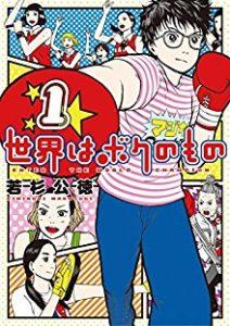 世界はボクのもの 第01巻 [Sekai wa Boku no Mono vol 01]
