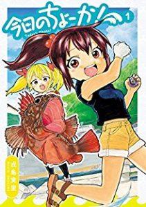 今日のちょーか! 第01巻 [Kyou no Chooka vol 01]