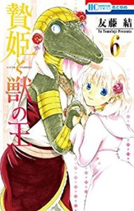 贄姫と獣の王 第01-06巻 [Niehime to Kemono no o vol 01-06]