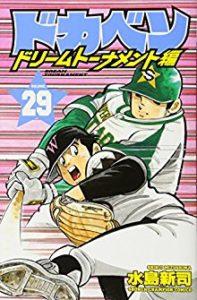 ドカベン ドリームトーナメント編 第01-29巻 [Dokaben – Dream Tournament Hen vol 01-29]
