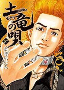 土竜の唄 第01-57巻 [Mogura no Uta vol 01-57]