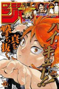 週刊少年ジャンプ 2018年12号 [Weekly Shonen Jump 2018-12]