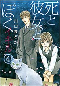 死と彼女とぼく イキル 第01-04巻 [Shi to Kanojo to Boku Ikiru vol 01-04]