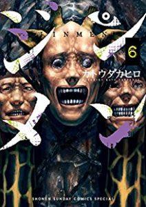 ジンメン 第01-06巻 [Jinmen vol 01-06]
