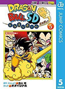 ドラゴンボールSD 第01-05巻 [Dragon Ball SD vol 01-05]
