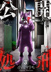 公開処刑【フルカラー】 第01-03巻 [Kokai Shokei vol 01-03]
