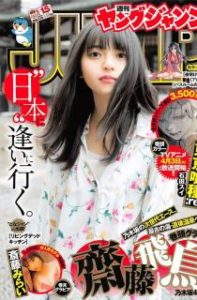週刊ヤングジャンプ 2018年15号 [Weekly Young Jump 2018-15]