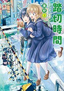 踏切時間 第01-03巻 [Fumikiri Jikan vol 01-03]