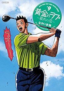 黄金のラフⅡ~草太の恋~ 第01-09巻 [Ougon no Rough II – Souta no Koi vol 01-09]