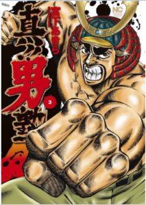 真!! 男塾 第01-03巻 [Shin !! Otokojuku vol 01-03]